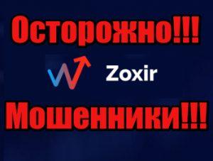 Zoxir мошенники, жулики, аферисты